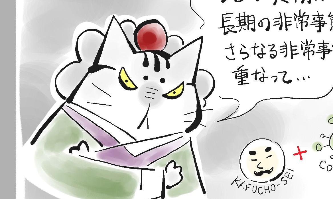 """主人なんていませんっ! 第35回新型ウイルスと""""日本の男社会"""""""