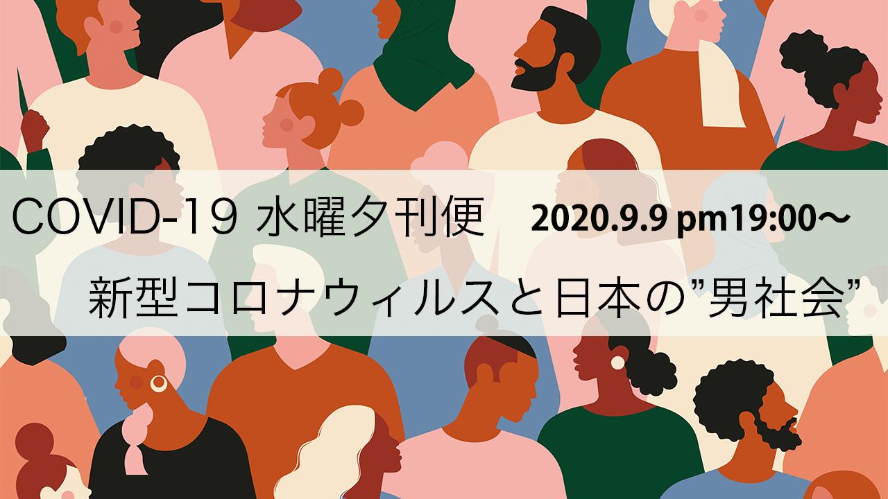 ラジオ水曜夕刊便 フェミニストが考える新型コロナウィルスと日本の男社会