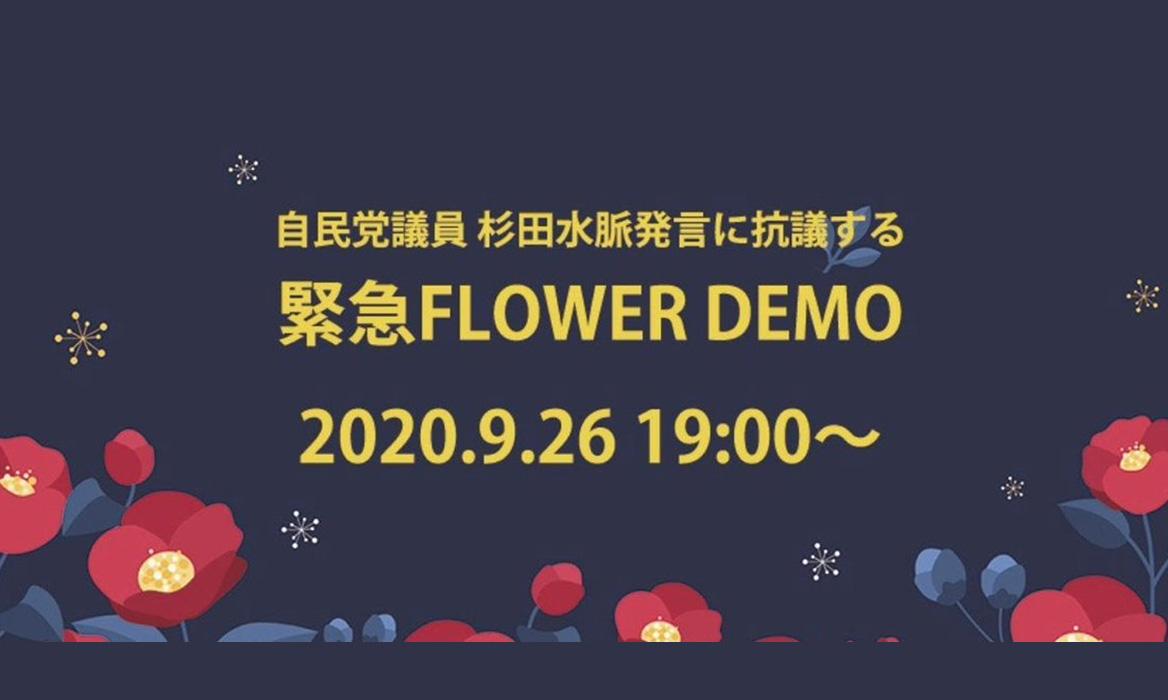 YURIさんのフェミカンルーム68「緊急FLOWER DEMOへの想い」