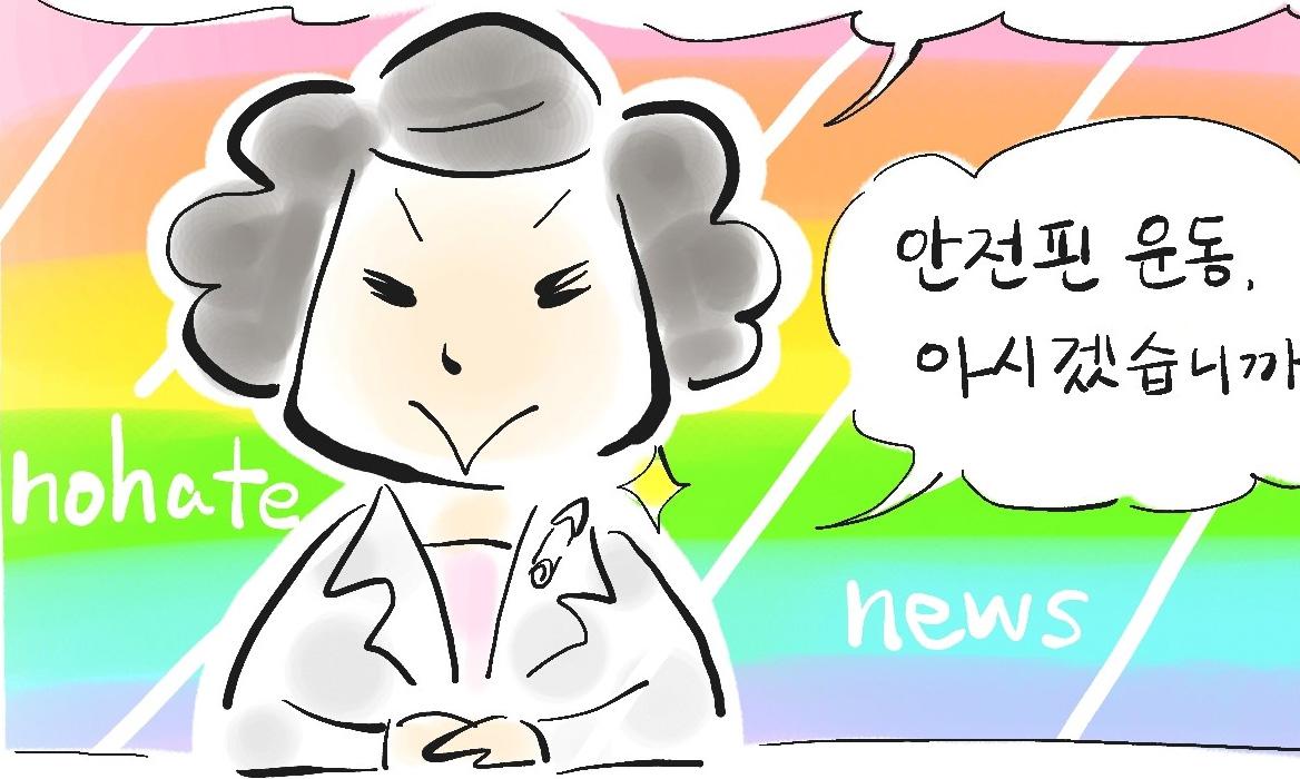 만화가 오오시마 후미코의 칼럼  주인 따위는 없어요!(9)안전핀 운동 (安全ピン運動)
