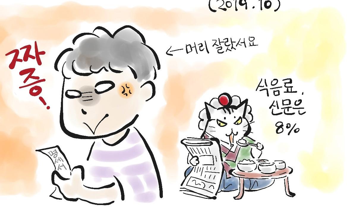 만화가 오오시마 후미코의 칼럼  주인 따위는 없어요!(10)생리가 무슨 죄예요? (生理が悪いことだとでも?)