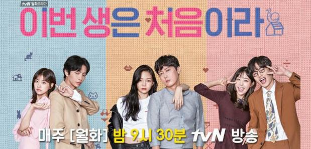 ちょっとネタバレもあるけど読んでほしい&見てほしい!!ガチガチの結婚観をぶち壊してくれる韓国ドラマ