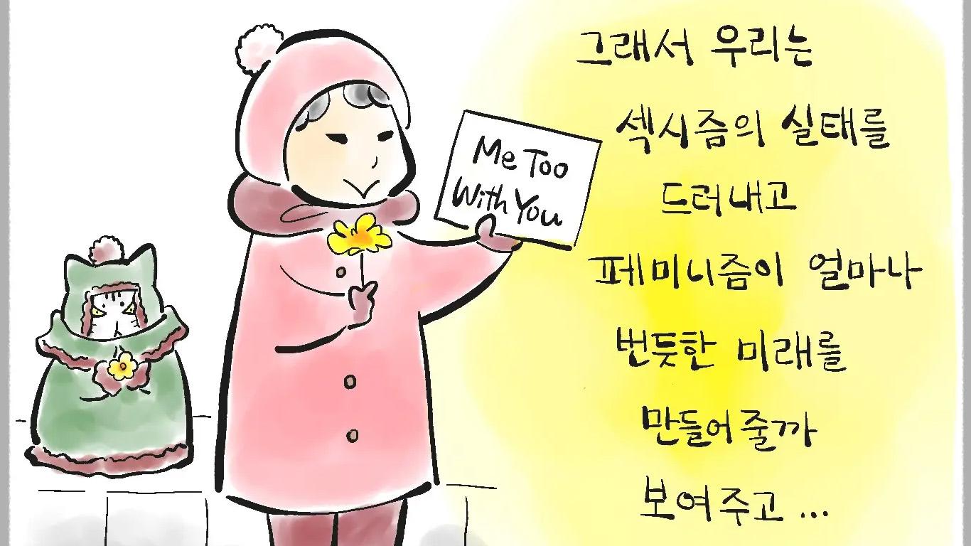 만화가 오오시마 후미코의 칼럼 주인 따위는 없어요!(17)코뮤니즘과 페미니즘(コミュニズムとフェミニズム)