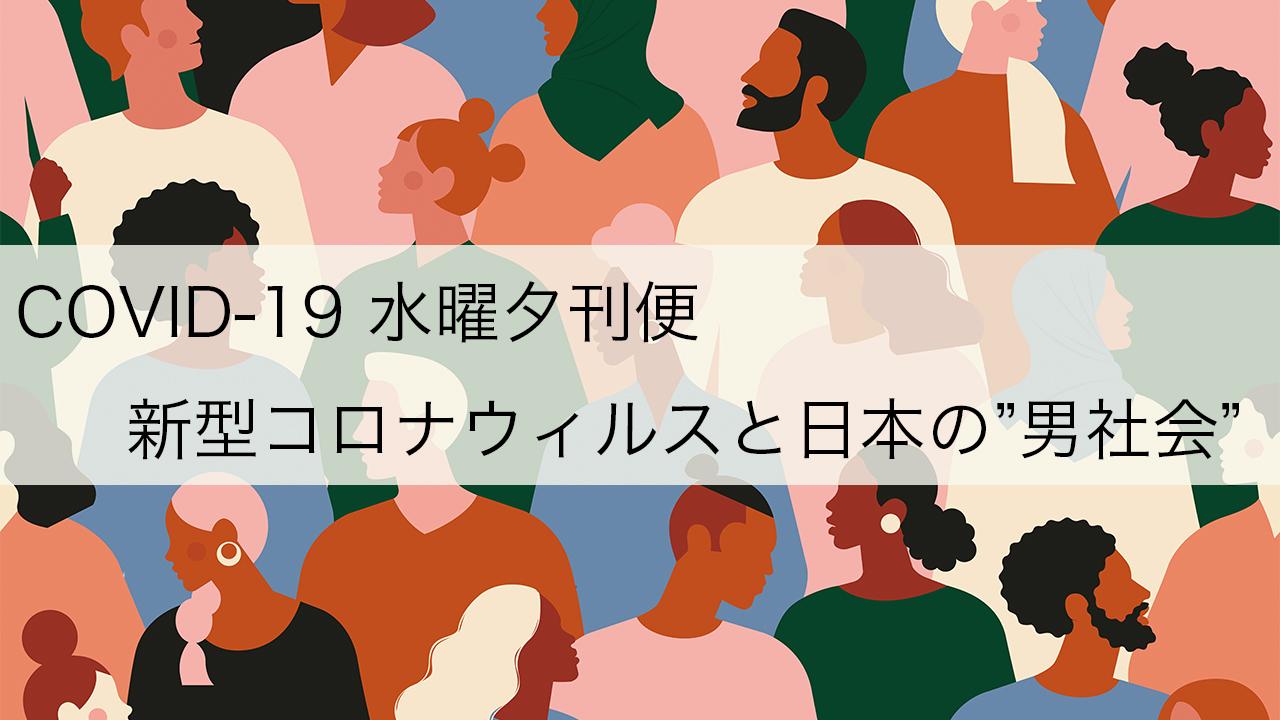 水曜夕刊便 これからどうなるの? コロナ禍の日本を語ることで記録するラジオ番組
