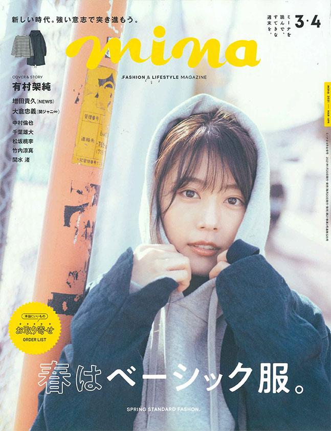 mina 3月4月合併号にムーンパンツが掲載されました!