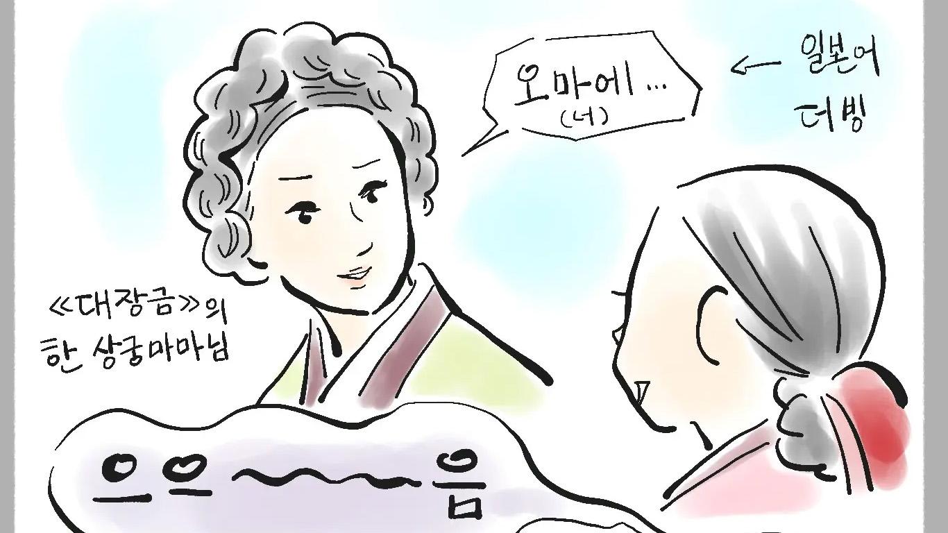 만화가 오오시마 후미코의 칼럼 주인 따위는 없어요!(19)'여자 말씨' (女言葉)