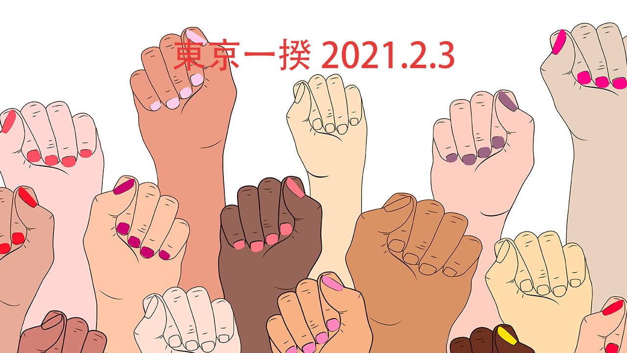 東京一揆 2021.02.03  映画「大コメ騒動」から、「子ども家庭庁」問題、無戸籍女性餓死事件、栃木ショッピングモール出産女性逮捕事件まで。