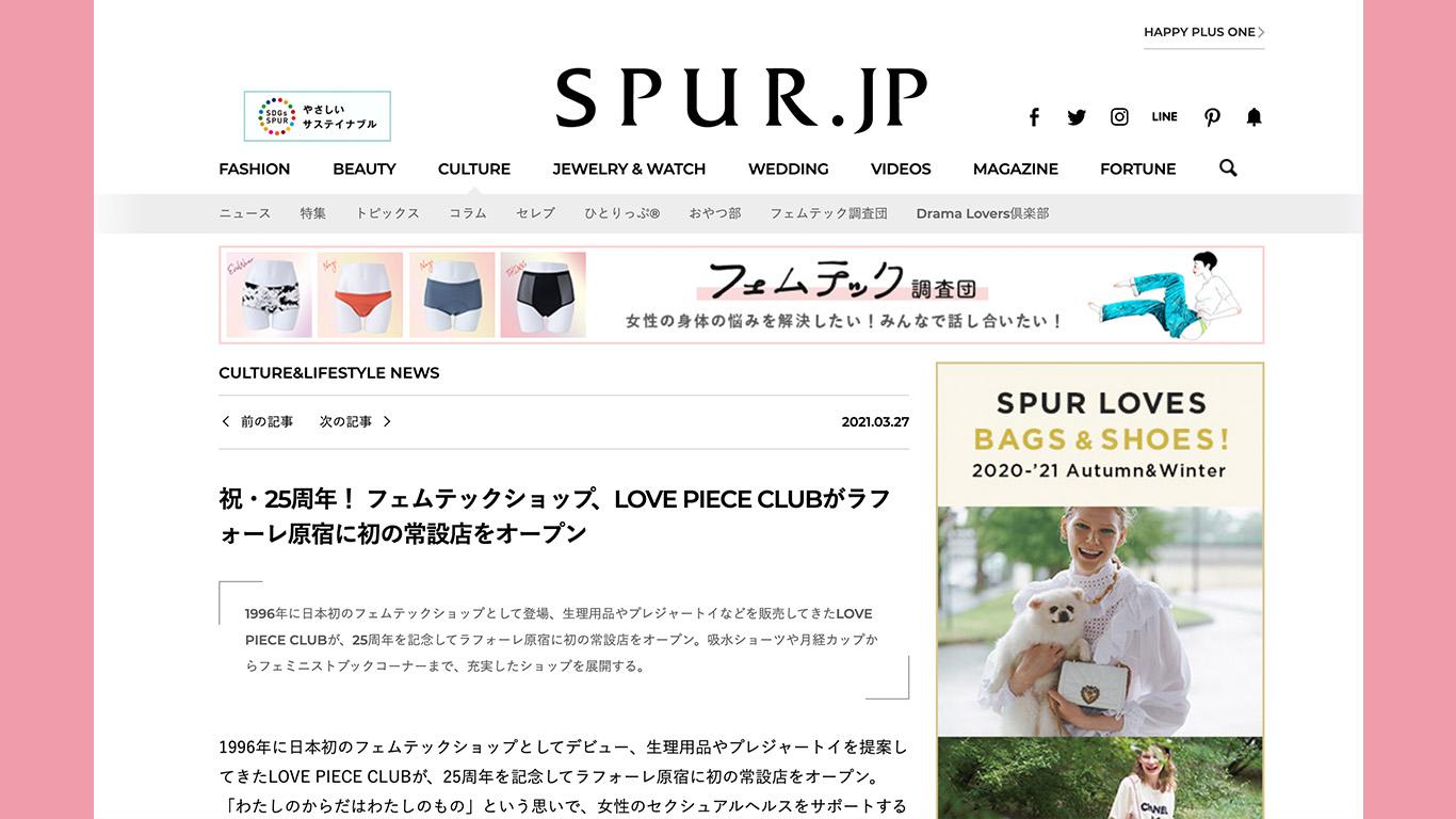 雑誌「SPUR」のWEBマガジンにてラブピースクラブ ラフォーレ原宿店が紹介されました。