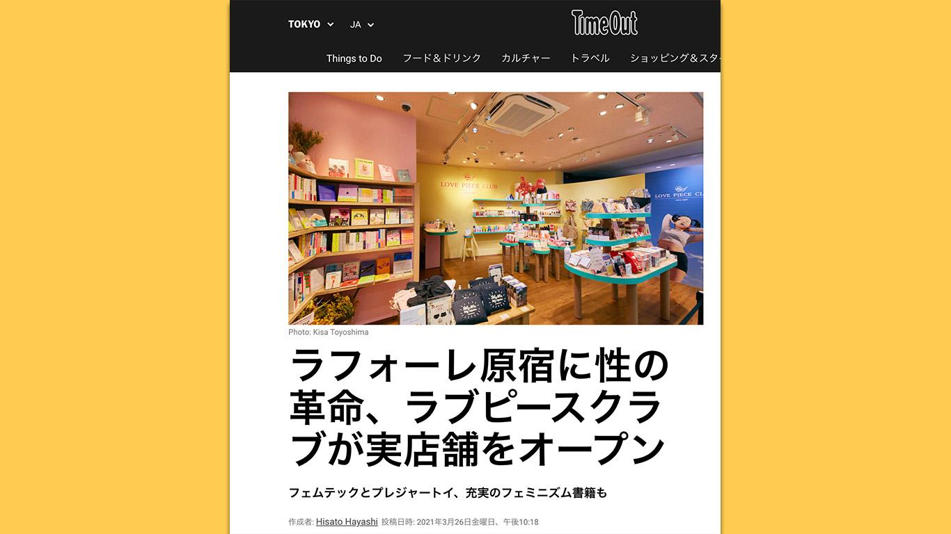 WEBメディア「TimeOut Tokyo」でラブピースクラブ ラフォーレ原宿店が紹介されました