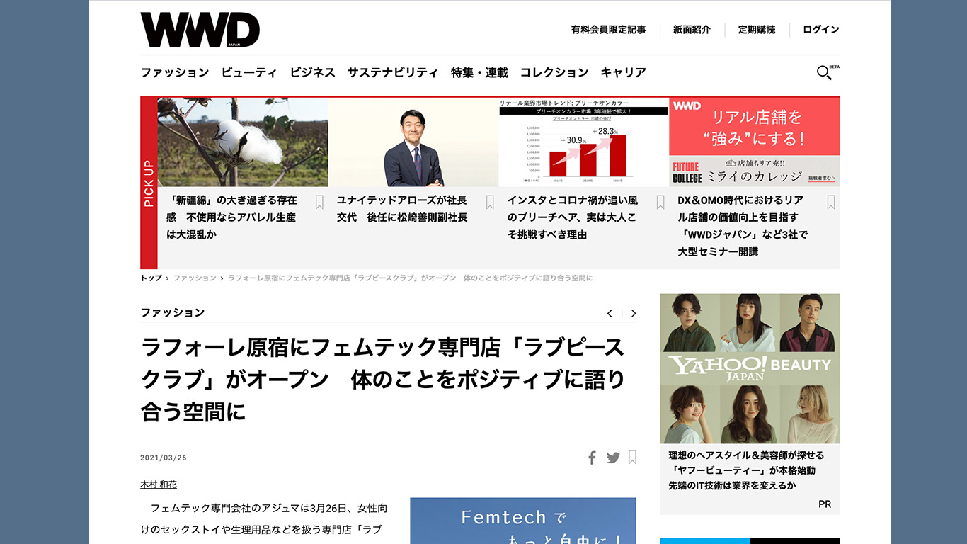 「WWD japan」でラブピースクラブ ラフォーレ原宿が紹介されました。