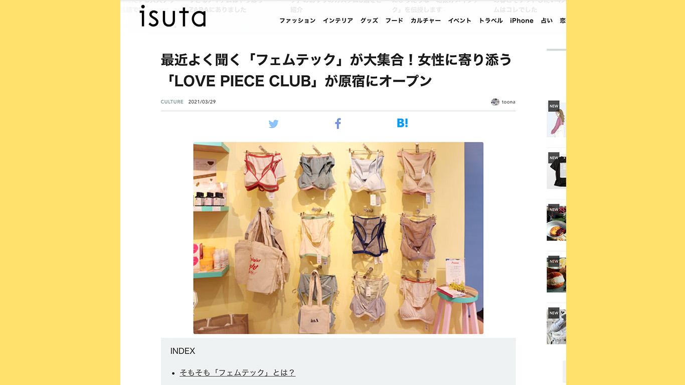 WEBメディア「isuta」にラフォーレ原宿店が掲載されました