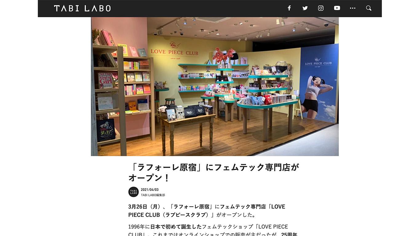 webマガジン「TABI LABO」にてラブピースクラブ ラフォーレ原宿店が掲載されました!