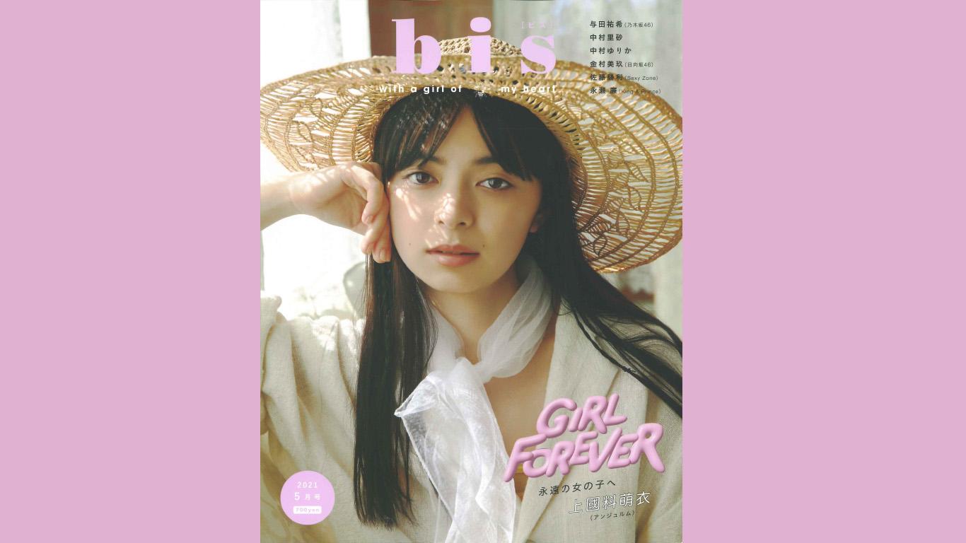 雑誌「bis」5月号に商品が掲載されました!