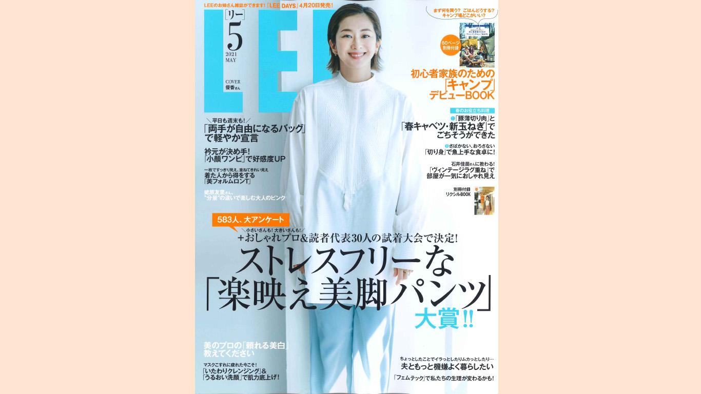 「LEE」5月号にフルムーンガールが掲載されています。