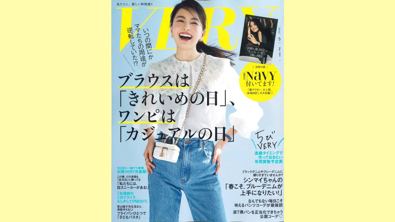 雑誌「VERY」5月号にムーンパンツが掲載されました!