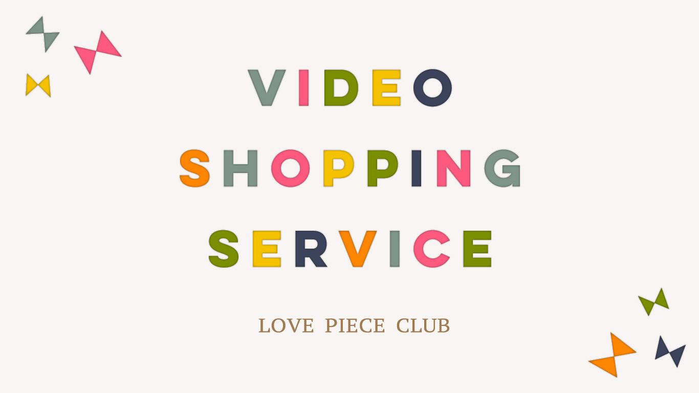 ラブピースクラブでリモートショッピングのお手伝いをはじめます。ビデオ接客、ぜひご利用下さい。