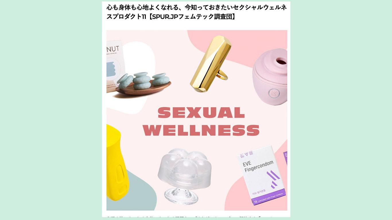 「SPUR」webマガジン   フェムテック調査団にラブピ商品紹介されています。