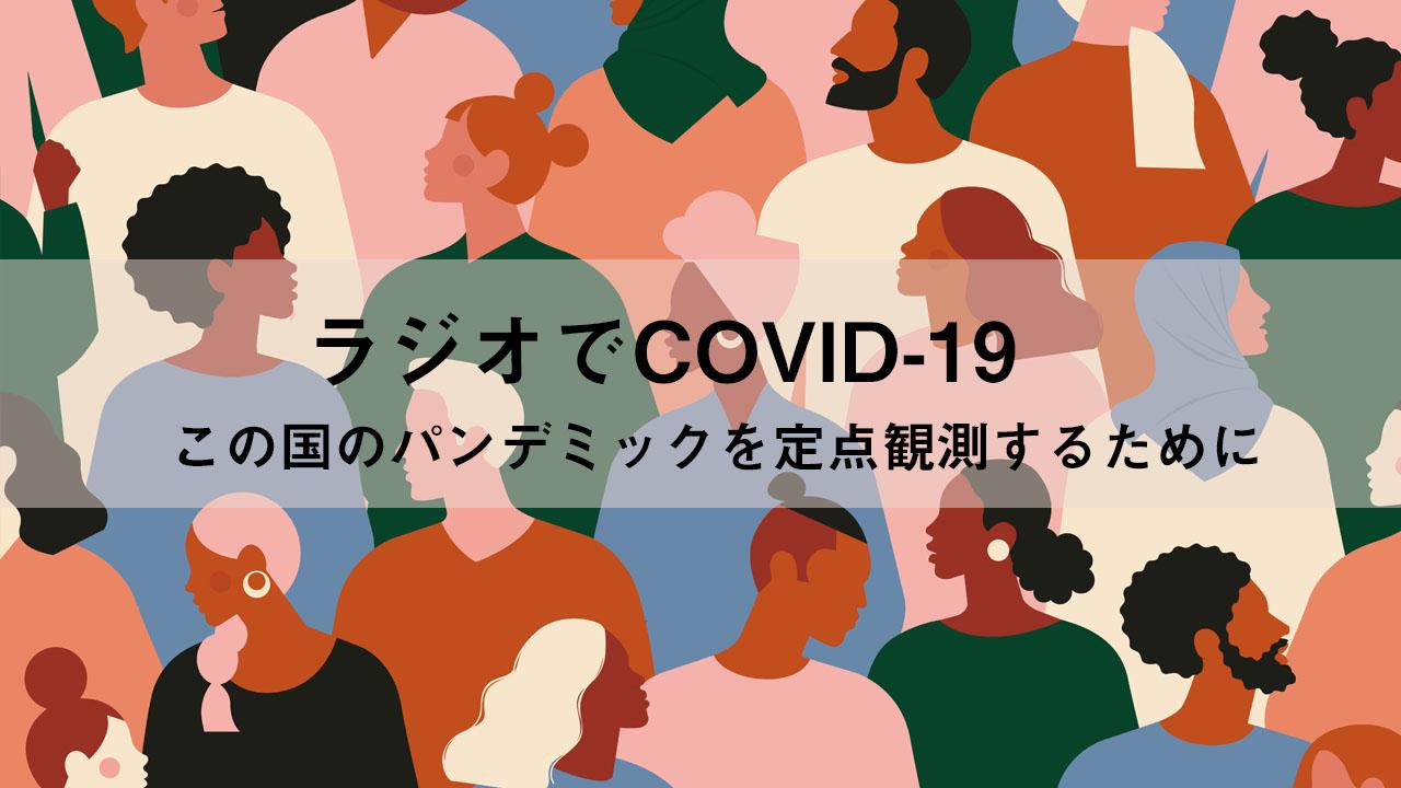 ラジオでCOVID-19 VOL.10 東京五輪、こんな状況での強行姿勢、こうなったらゴリハラでしょう。