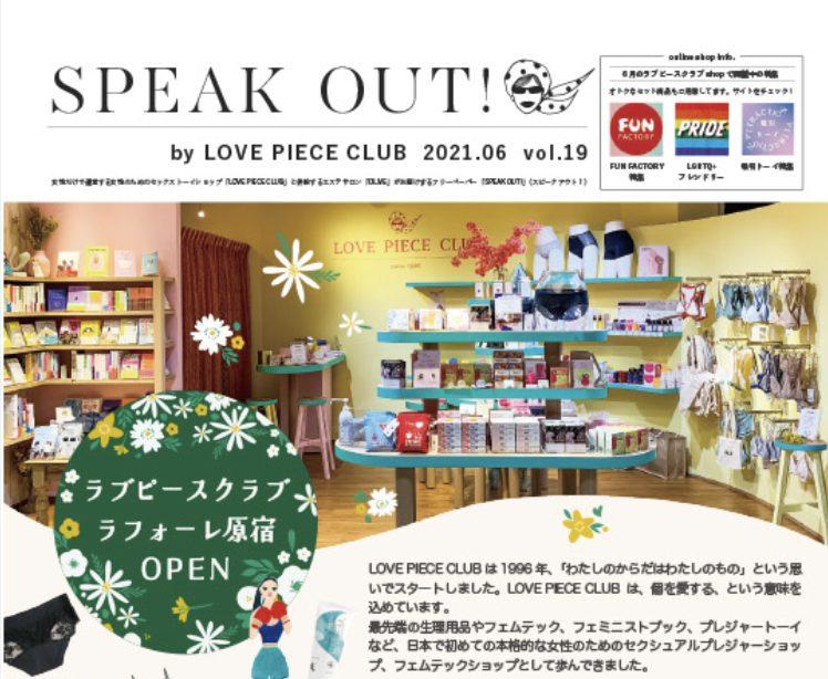 ラブピフリーペーパー「SPEAK OUT」復刊しました! そして6月はプライド月刊。自分を肯定して、プレジャーたくさん楽しみましょう!