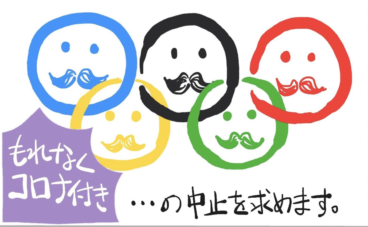 主人なんていませんッ! 第55回オリンピックは中止せよ!「個人的なことは政治的なこと」