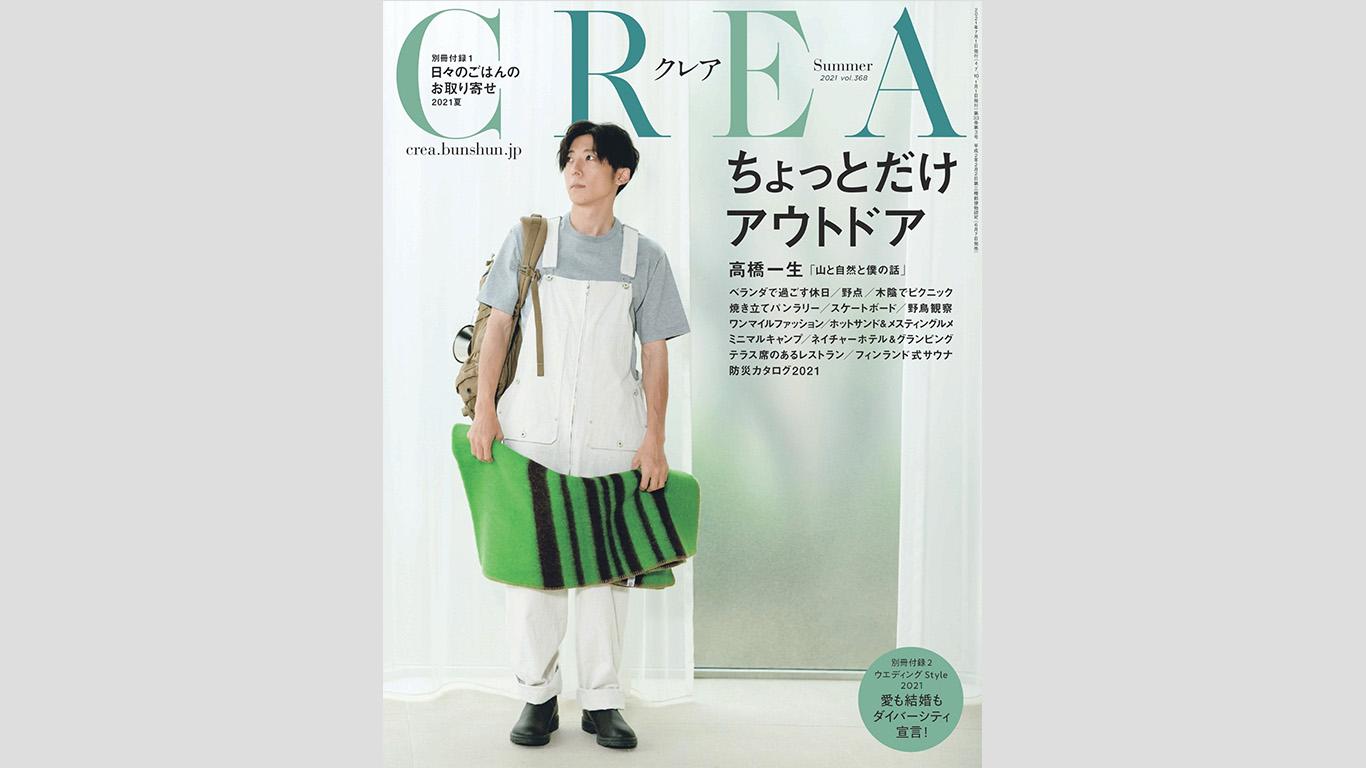 「CREA 7月号」にムーンパンツが掲載されました!