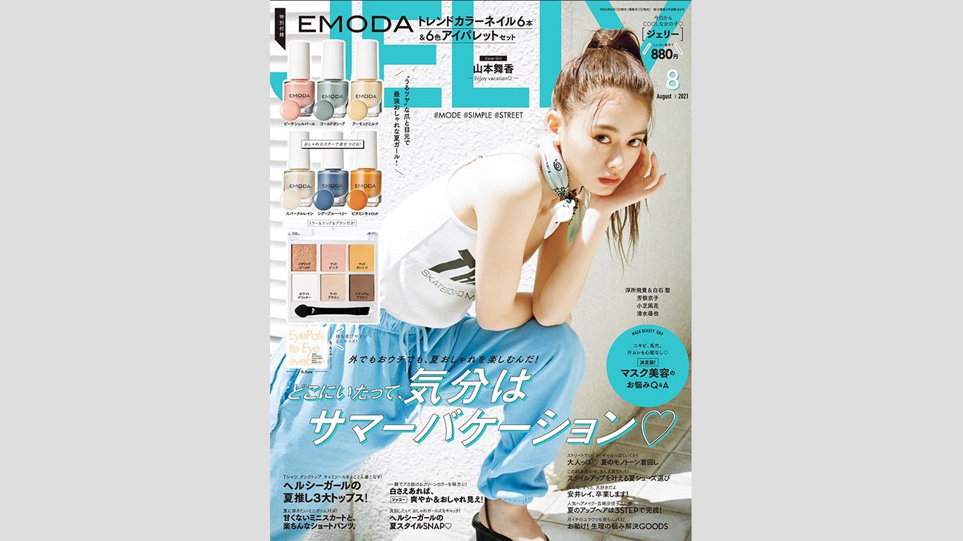 「JELLY 8月号」にラブピースクラブ ラフォーレ原宿とムーンパンツが掲載されました!