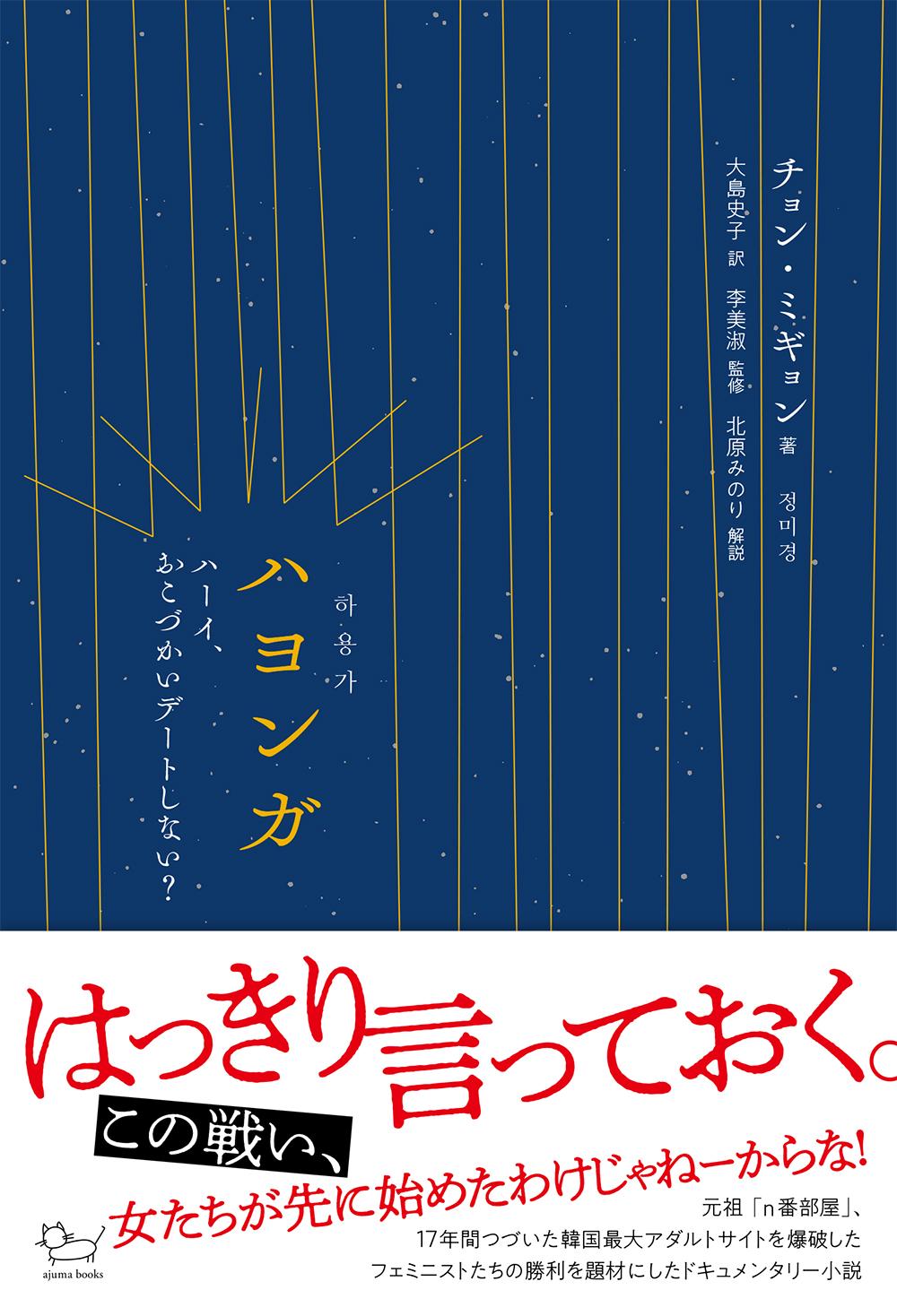 長田杏奈さんと「ハヨンガトーク」インスタライブ行います!