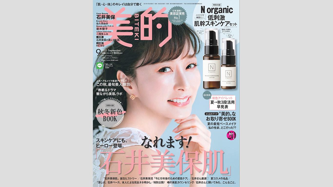 「美的 9月号」に北原のインタビューとラブピの商品が掲載されました!