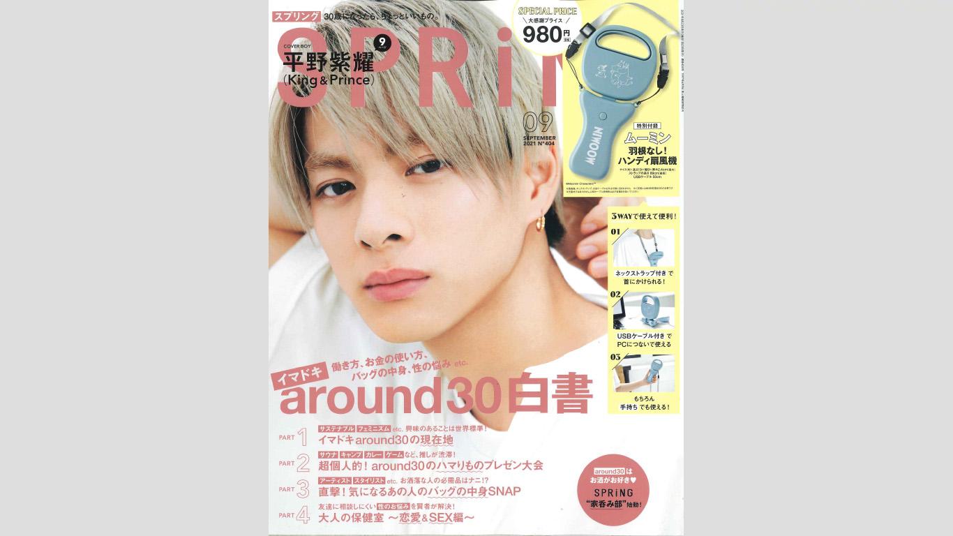 「SPRiNG 9月号」にラブピの商品が掲載されました!