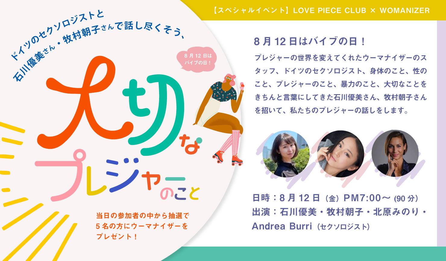 8月12日はバイブの日!【スペシャルイベント】LOVE PIECE CLUB × WOMANIZER ドイツのセクソロジストと石川優美さん・牧村朝子さんで話し尽くそう、大切なプレジャーのこと ★ウーマナイザープレゼントあり★