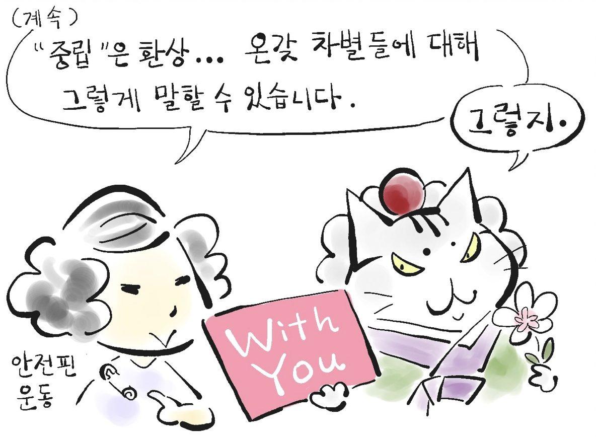 만화가 오오시마 후미코의 칼럼 주인 따위는 없어요!(32)중립적 태도 中立的な態度