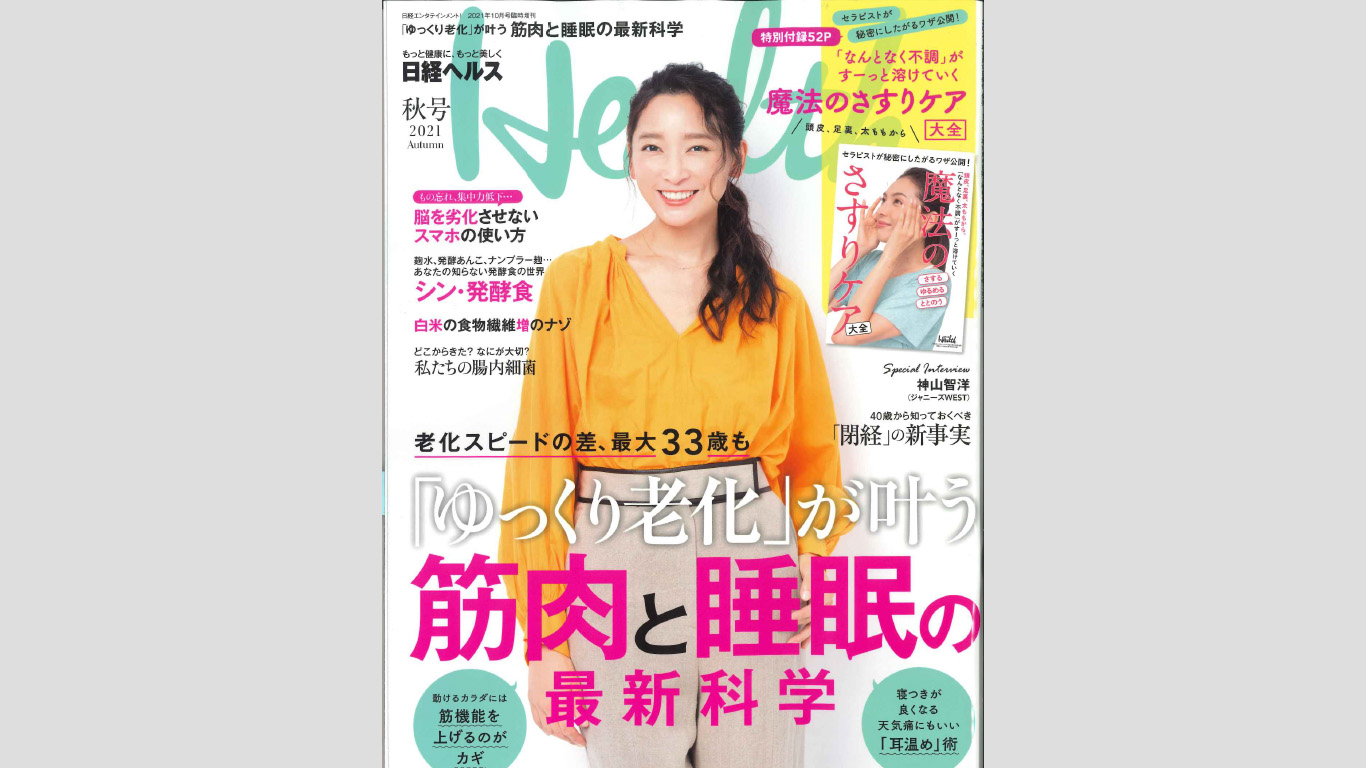 「日経ヘルス 2021年秋号」にラブピの商品が掲載されました!
