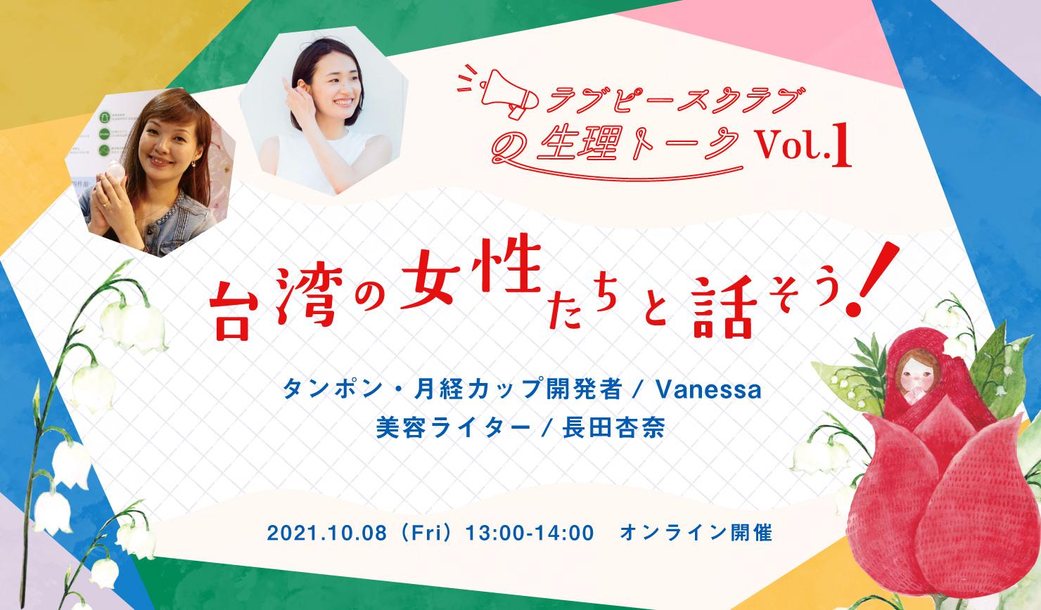 10月8日イベントラブピースクラブの生理トーク Vol.1  台湾の女性と話そう!