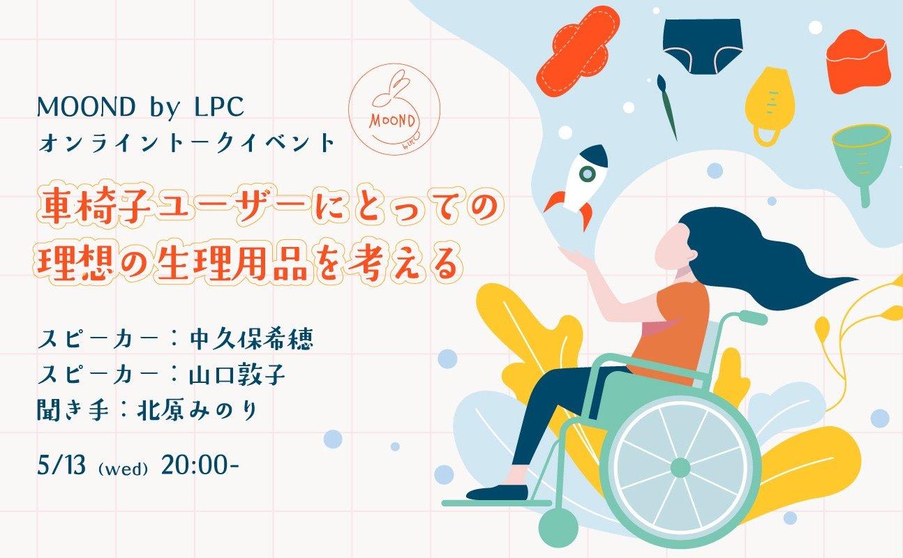 MOOND by LPC トークイベント「車椅子ユーザーにとっての理想の生理用品を考える」