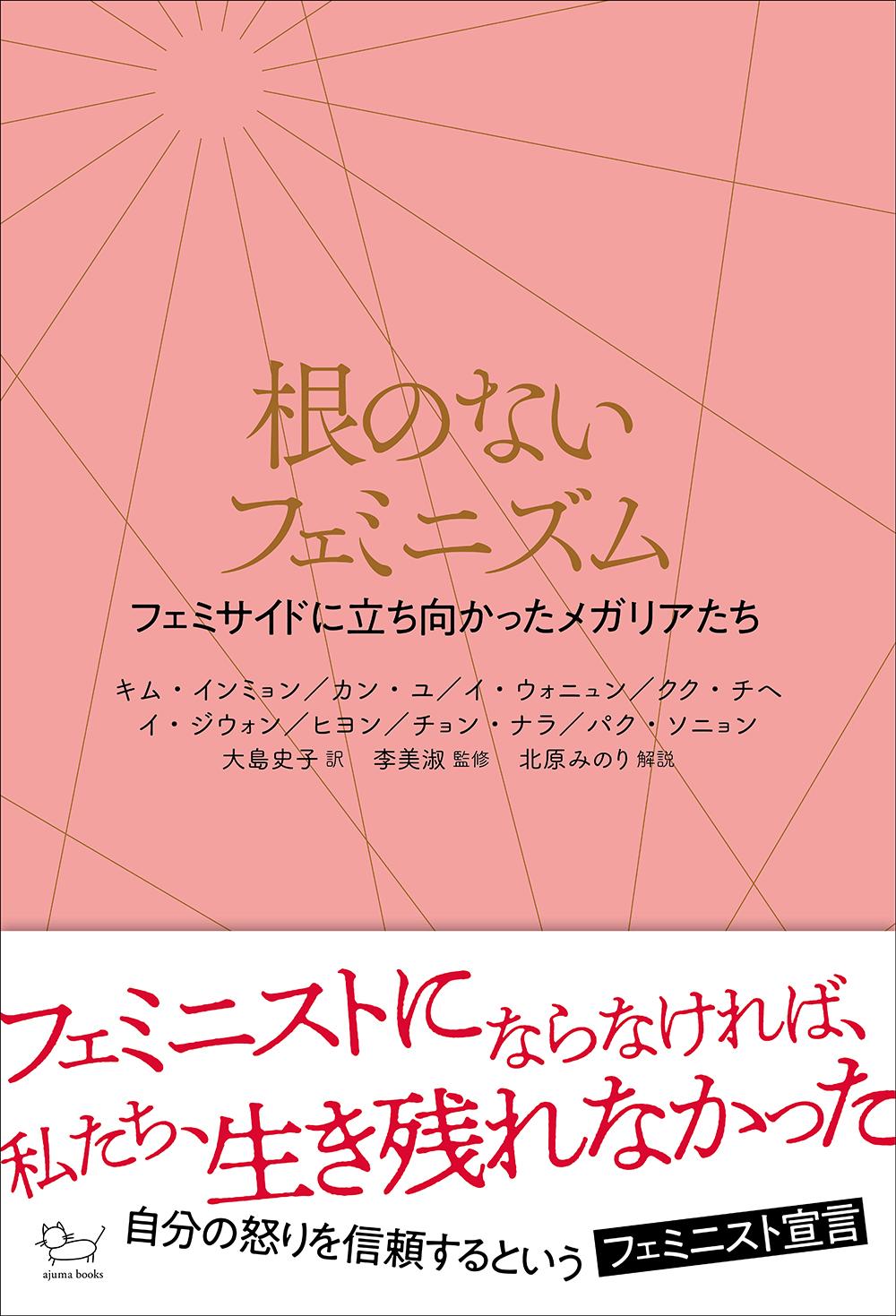 アジュマブックス「根のないフェミニズム フェミサイドに立ち向かったメガリアたち」トークイベント公開しました。