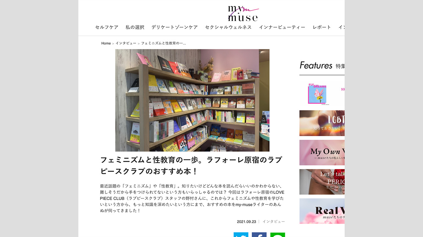 WEBメディア「my-muse」ラブピースクラブ ラフォーレ原宿店が掲載されました!