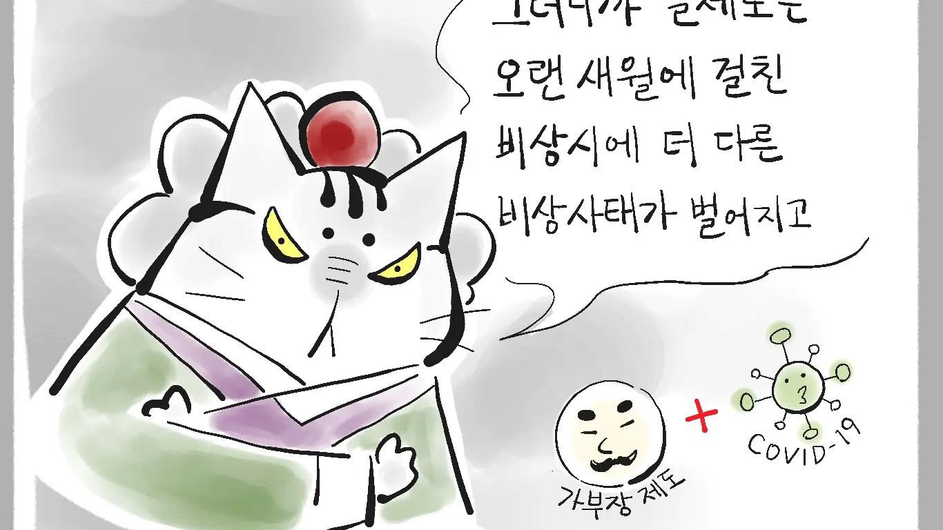 만화가 오오시마 후미코의 칼럼 주인 따위는 없어요!(35)신종 코로나와 가부장제 新型コロナと家父長制