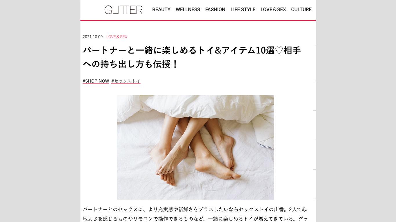 WEBマガジン「GLITTER」にラブピの商品が掲載されました!