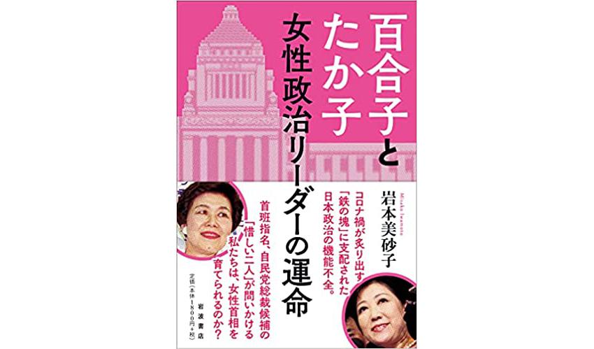 ラブピブックトーク「百合子とたか子 女性政治リーダーの運命」(共催:岩波書店)